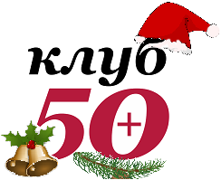 Club50plus_logo