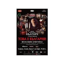 Thumb_tova_e_bulgaria_poster