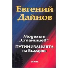 Thumb_model_stanishev