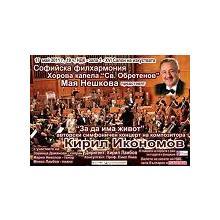 Thumb_posterkirilikonomov