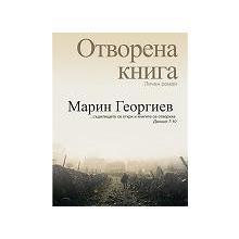 Thumb_otvorena_kniga_poster