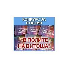 Thumb_kare_vitosha_2010