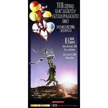 Thumb_semana_cine_espanol_difusion