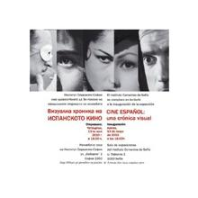 Thumb_invitacion_cronica_visual_difusion1