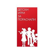 Thumb_sabota_v_parka_poster