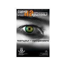 Thumb_scena_krastopat_poster
