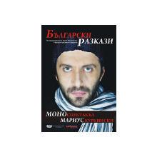 Thumb_balgarski_razkazi