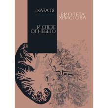 Thumb_korica_kaza_tq_-_predna_-otr