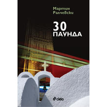 Thumb_30-paunda_lice_korica