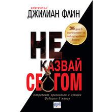 Thumb_nekazvaysbogom-rekl