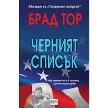 Thumb_cherniyatspisak-rekl