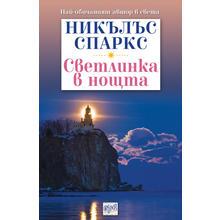 Thumb_svetlinkavnoshta-rekl