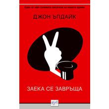 Thumb_zaekasezabrashta-rekl