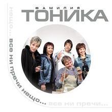 Thumb_familia_tonika