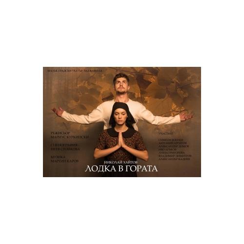Normal_lodka_v_gorata_05