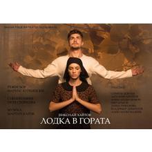 Thumb_lodka_v_gorata_05
