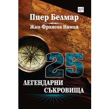 Thumb_25_legendarni_sakrovishta_rekl