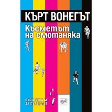 Thumb_kasmetat_na_smotanyaka