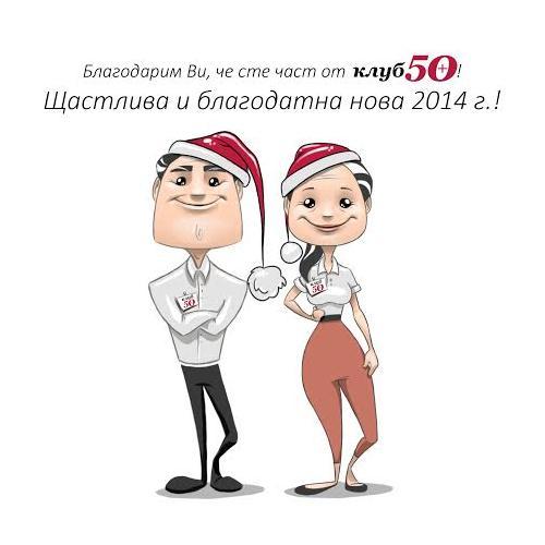 Normal_christmas-club50