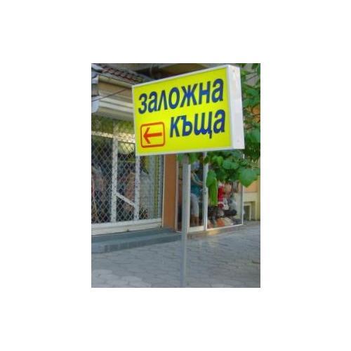 Normal_zalojna_kashta
