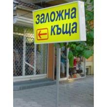 Thumb_zalojna_kashta