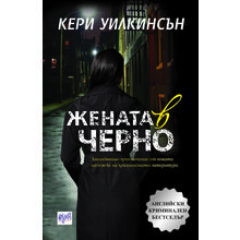 Thumb_jenata_v_cherno_r