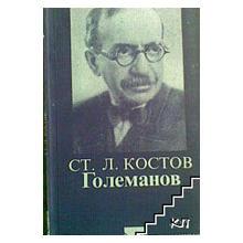 Thumb_golemanov
