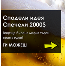 Thumb_beer_contest_bg1