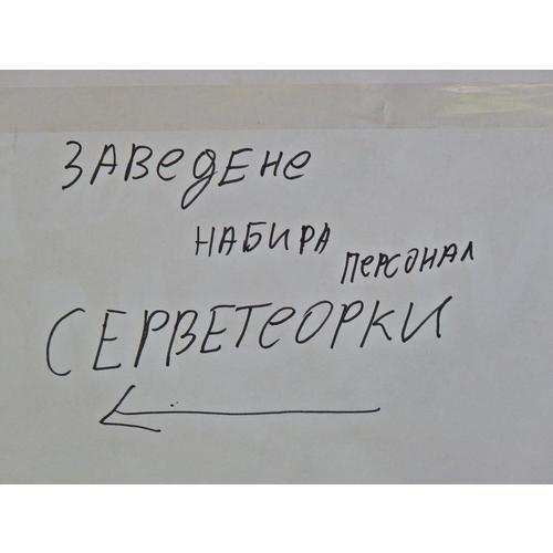 Normal_obqva_rabota