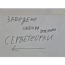 Thumb_obqva_rabota