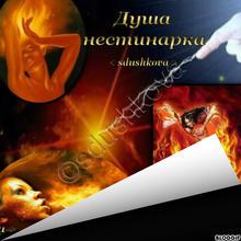 Thumb_dusha_nestinarka-sdushkova