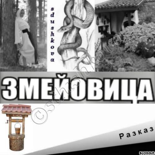 Normal_zmeiovica