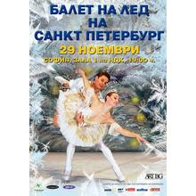 Thumb_sanktbeterburg_ballet_on_ice