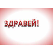 Thumb_zdrast