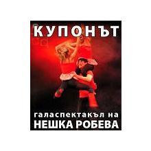 Thumb_kuponat_neshka_robeva