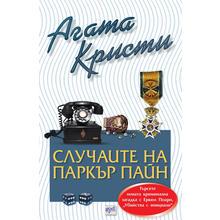 Thumb_sluchaite_na_parkar_payn-rekl