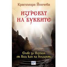 Thumb_izgrevyt_na_bukvite-rekl