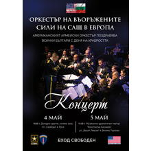 Thumb_usareur-band-ruse-vt-concert-poster-2018_final-1-1