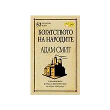 Thumb_adam_smith_poster
