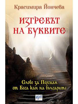 Normal_izgrevyt_na_bukvite-rekl