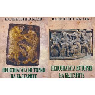 Йерусалим е основан от древните българи при завоюването на Египет (част 7)